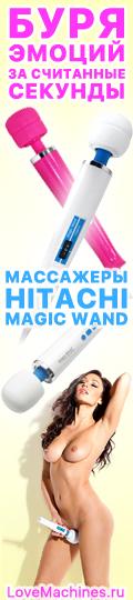 Оригинальные массажеры Hitachi