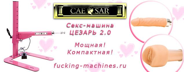 Секс-машина Цезарь 2.0 баннер