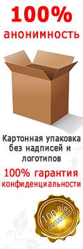 Конфиденциальная доставка по России