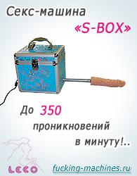 Секс-машина S-BOX